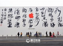 Watch Out – Apple's China Turnaround