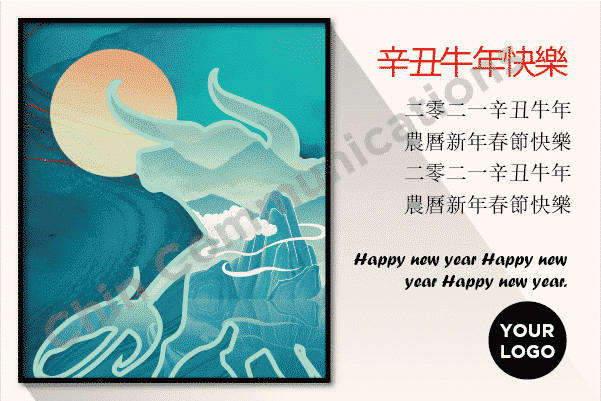 Chinese New Year E-Card